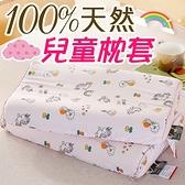 100%精梳棉兒童拉鍊枕套【彩虹小馬】