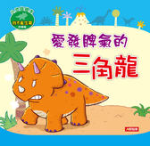 書立得-愛發脾氣的三角龍(珍藏版/附CD)