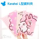 【Kanahei L型資料夾】Norns 正版 卡娜赫拉 P助兔兔A4 文件夾 L夾 資料夾 文具 檔案夾