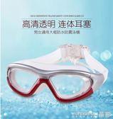 泳鏡  游泳鏡女大框透明防水防霧高清泳鏡泳帽套裝男游泳眼鏡包  晶彩生活
