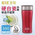 IKUK艾可 真空雙層內陶瓷保溫杯360ml-簡約好提極致紅 IKHV-360RD