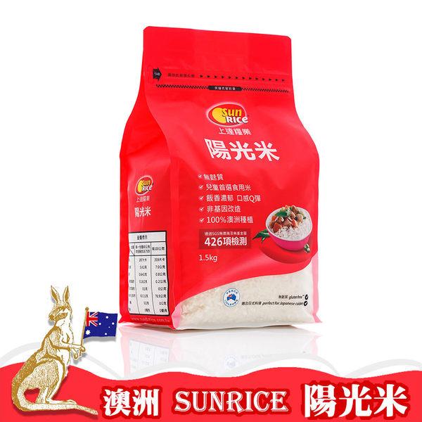 【上達糧業】澳洲sunrice 陽光米(1.5kg/包)  白米/無麩質/無農藥/無重金屬/非基因改造/健康白米