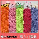 【巴芙洛】2條-雪尼爾造型擦手巾-限時-(隨機)