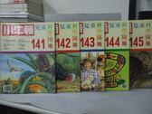 【書寶二手書T3/少年童書_QIM】小牛頓_141~145期間_共5本合售_馬來西亞的綠色寶藏-油棕