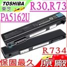 TOSHIBA PA5162U 電池(原...