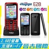 【晉吉國際】Hugiga E28 4G直立手機 無相機功能 軍人機 老人機 大字體 大鈴聲 大按鍵 wifi熱點分享