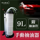 9L手動抽油器(附4根吸油管) 汽車手動抽油機 機車手動抽油機 車用吸油器 抽油泵-時光寶盒8454