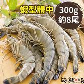 【海鮮主義】嚴選活凍挑嘴草蝦300g/盒(約8尾(蝦型體中) 【產地:馬來西亞】