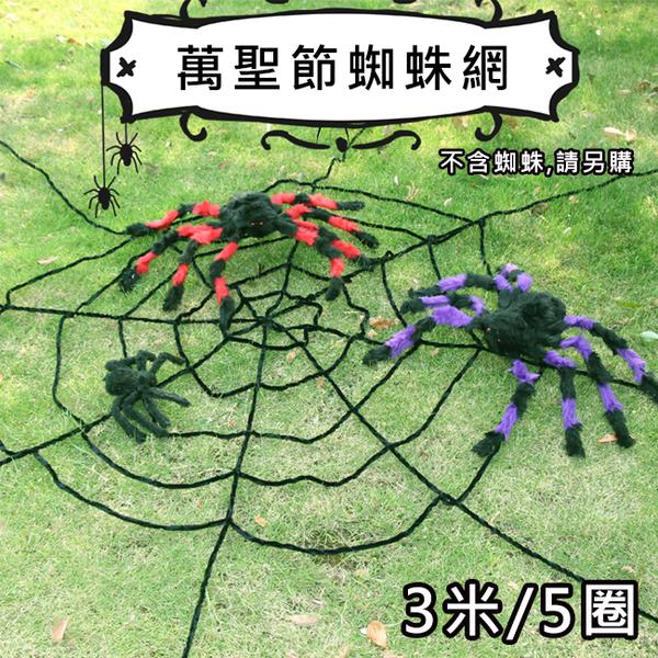 萬聖節 蜘蛛網(3米/5圈-無蜘蛛) 假蜘蛛 蜘蛛絲 露營布置 裝飾道具 蜘蛛人 鬼屋 布置【塔克】