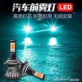 汽車LED霧燈爆閃改裝超亮大功率防霧燈H8 H11 H3黃金眼前霧燈燈泡   蜜拉貝爾
