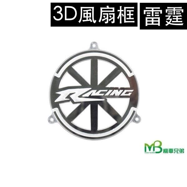 機車兄弟【MB 3D風扇框】(雷霆/雷霆王/雷霆S/G5/G6/VJR/MANY/GR/JET POWER/戰將/J-BUBU/Z1)