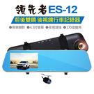領先者 ES-12行車紀錄器夜視WDR加強 大廣角170度前後雙鏡防眩藍光後視鏡型+送16GB【FLYone泓愷】