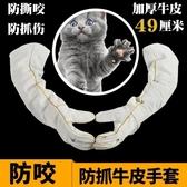 索美訓狗專用手套動物防抓咬神器加厚防貓抓傷寵物訓犬『優尚良品』