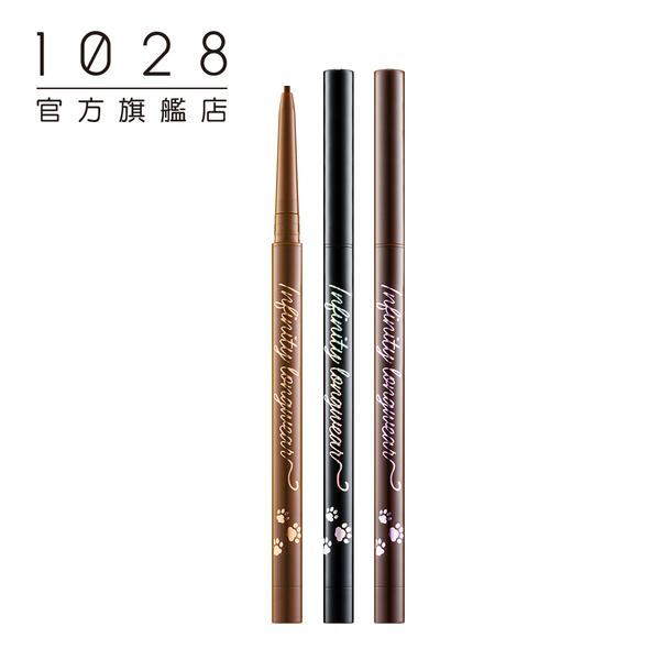 【新色登場】1028 絲滑控暈 暹羅貓眼線膠筆 (三色任選)