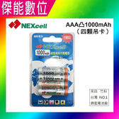 NEXcell 耐能 鎳氫1000mAh【4顆吊卡】 4號充電電池 竹科