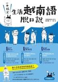(二手書)一本搞定!生活越南語脫口說(1書1MP3)