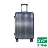 BATOLON 經典29吋鋁框行李箱灰、銀隨機出貨【愛買】