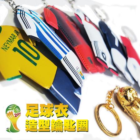 SISI 【G4015】2014 巴西世界盃足球賽FIFA 世足球衣吊飾鑰匙圈梅西內馬爾C羅金盃交換禮物