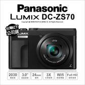 Panasonic DC-ZS70 相機 翻轉螢幕 30倍變焦 4K 公司貨 【送32G+24期免運】 ★薪創數位