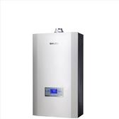 (含標準安裝)櫻花【DH-1693CL】16公升強制排氣(與DH1693C/DH-1693C同款)熱水器桶裝瓦 優質家電