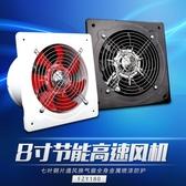 通風扇大功率廚房墻窗式8寸高速換氣扇油煙排風排氣扇衛生間200mm220vLX交換禮物
