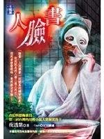 二手書博民逛書店 《人臉書》 R2Y ISBN:986290142X│夜透紫