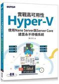 實戰高可用性Hyper V|使用Nano Server與Server Core建