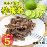 梅香檸檬乾 70g (6包組)甜園小舖