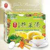 【京工】正宗蔬菜湯(90入)~1350g/盒~純素食