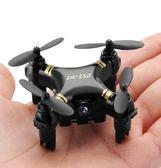 迷妳無人飛機四軸無人機航拍飛行器高清專業智慧迷妳遙控飛機直升機玩具航igo 貝兒鞋櫃