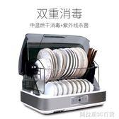 廚房消毒櫃家用台式小型迷你碗碟收納盒瀝水架筷子消毒機殺菌烘干 圖拉斯3C百貨