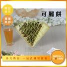INPHIC-可麗餅模型 脆皮可麗餅 可麗餅日式-IMFM030104B