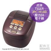 日本代購 空運 2019新款 TIGER 虎牌 JPC-H180 壓力IH電子鍋 電鍋 土鍋 5層遠赤特厚釜 10人份