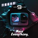 限量優惠價 刷卡0利率 送玻璃保護貼 GOPRO HERO9 HERO 9 Black 運動攝影機 CHDHX-901 公司貨
