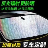 汽車遮陽 簾防曬隔熱遮陽板前擋風玻璃車用遮陽擋車窗太陽擋遮光板【快出】