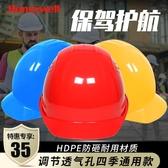 安全帽霍尼韋爾安全帽工地施工領導電工國標監理頭盔勞保建筑工程四季用部落