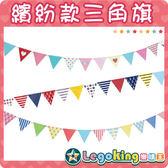 【樂購王】派對御用《繽紛款系列 三角旗 》節慶派對 裝扮 生日 三角旗佈置 彩旗吊旗 【B0503】