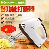 現貨 打蛋器 110v電動攪拌機自動打蛋機手持攪拌器 麥琪精品屋