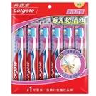 高露潔潔淨護齦牙刷6入【愛買】