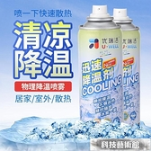 降溫噴霧 優瑞潔迅速降溫劑夏季冰爽車內降溫神器快速制冷隨身戶外干冰噴霧 科技