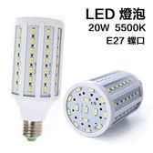 【EC數位】LED 燈泡 20W 5500K E27螺口 攝影燈泡 玉米攝影燈 全電壓 手機拍攝 攝影燈 節能LED燈泡