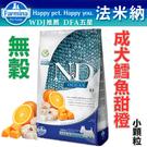 WDJ【新品上市】Farmina 法米納 ND挑嘴成犬天然南瓜無穀糧(鱈魚甜橙) OD-2 小顆粒 2.5kg