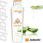 【即期品】西班牙babaria寶貝嬌嫩溫和沐浴乳600ml-效期2019/01