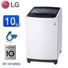 LG樂金10公斤Smart Inverter 智慧變頻洗衣機 WT-ID108WG~含拆箱定位+舊機回收