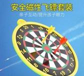 飛鏢盤套裝兒童兩面飛鏢靶安全磁力飛標