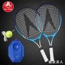 兒童網球拍青少年初學套裝單人訓練拍兒童網球拍3-15歲TA7192【極致男人】