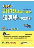 研究所2019試題大補帖【經濟學(3)經濟所】(105~107年試題)