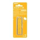 日本 OLFA 兒童初學用安全 美工刀片 備用刀片 ESKB-1/2B 型 兩片/包(日本包裝型號 XB236BS 型)