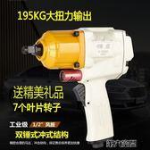 自動扳手 1/2大扭力180公斤氣動扳手風暴小風炮氣動工具強力風扳機 第六空間 MKS