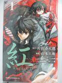 【書寶二手書T7/漫畫書_ONT】紅Kure-nai(01)_山本大和
